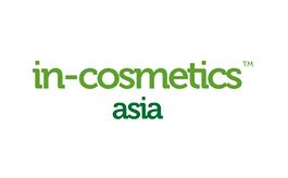 泰國曼谷化妝品和個人護理品原料展覽會In Cosmetics ASIA