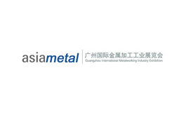广州金属加工工业展览会Asiametal