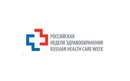 俄罗斯莫斯科医疗诊断实验室及制药康复展览会Zdravookhraneniye
