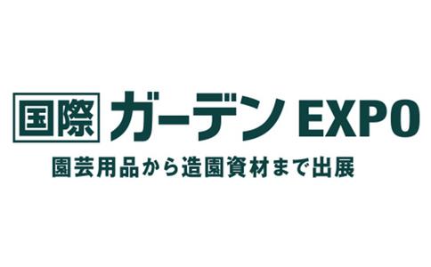 日本園林園藝展覽會GARDEX