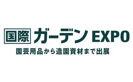 日本东京园艺展览会GARDEX
