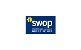 上海包装棋牌奔驰宝马游戏技巧展览会SWOP