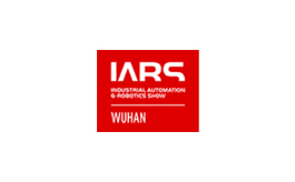 武汉主动化与机械人展览会IARS Wuhan