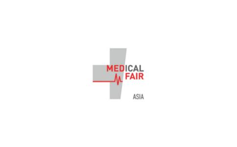 新加坡医疗用品展览会MEDICAL FAIR ASIA