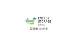 廣州國際儲能峰會暨能源技術與應用展覽會ESC