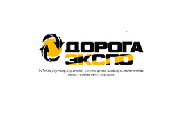 俄罗斯莫斯科道路交通展览会ROADEXPO