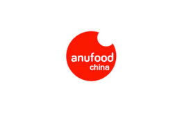 中国世界食品博览会ANUFOOD China