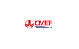 中国国际医疗器械展会CMEF