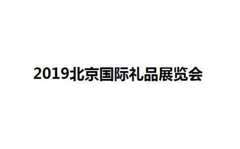 北京春季國際禮品贈品及家庭用品展覽會