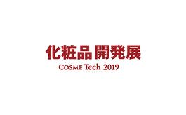 日本千叶化妆品展览会COSME TOKYO & COSME Tech