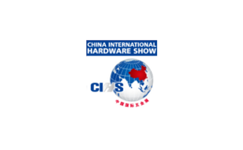 上海国际五金展览会CIHS
