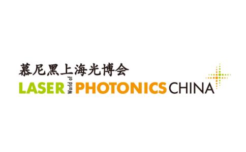 慕尼黑上海光博會LASER World of PHOTONICS CHINA