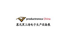 上海国际电子生产设备展览会Productronica China