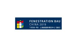 中國國際建筑系統及材料博覽會FBC