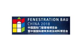 上海国际门窗幕墙博览会FBC