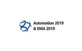 深圳國際自動化機器人及電子智能制造展覽會Automation & EMA