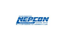 中國國際電子生產設備及微電子工業展覽會NEPCON China