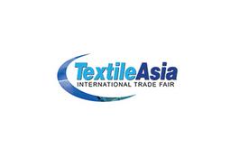 巴基斯坦纺织工业及纺织面料展览会春季Textile Asia