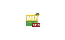 阿联酋迪拜果蔬展览会WOP DUBAI