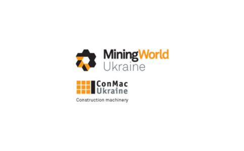 烏克蘭扎波羅熱礦業展覽會Mining world Ukraine