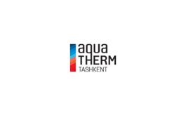 乌兹别克斯坦塔什干暖通制冷水处理及卫浴展览会Aquatherm