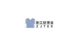 浙江国际纺织服装工业展览会ZJTEX