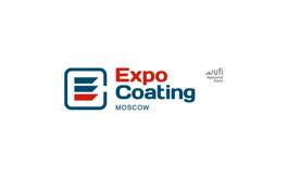 俄罗斯莫斯科涂料展览会Expocoating Moscow