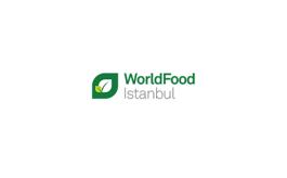土耳其伊斯坦布尔食物及饮料展览会WORLDFOODISTANBUL
