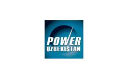 乌兹别克斯坦塔什干电力展览会Power Uzbekistan