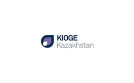 哈萨克斯坦石油天然气展览会KIOGE