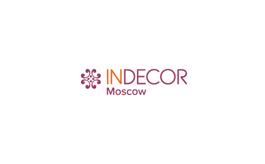俄羅斯莫斯科室內裝飾及家居展覽會InDecor Moscow
