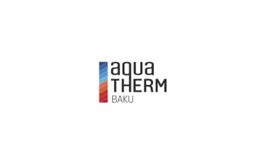 阿塞拜疆暖通制冷水处理游泳池展览会Aquatherm