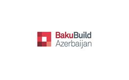 阿塞拜疆巴库建材展览会Bakubuild