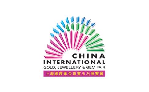 上海国际黄金珠宝玉石展览会Gold Jewellery Gem