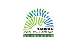 台湾国际珠宝首饰展览会Jewellery Gem Taiwan