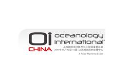 上海国际海洋技术与工程设备展览会Oi CHINA