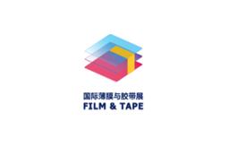 深圳国际薄膜与胶带展览会FILM TAPE EXPO