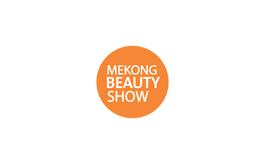 越南胡志明市化妝品展覽會Mekong Beauty Expo
