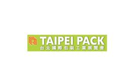 臺灣包裝展覽會TAIPEI PACK