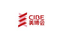 廣州國際美博會 CIBE