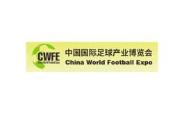 北京國際足球產業展覽會CWFE