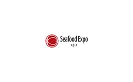 香港水產海鮮及加工展覽會SEAFOOD EXPO ASIA