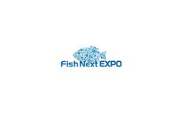 日本東京水產及漁業展覽會FISH NEXT