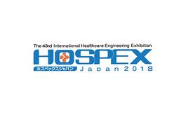 日本东京医疗康复设备专业展览会HOSPEX