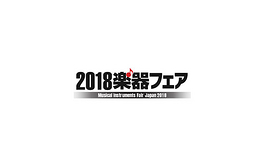 日本東京樂器展覽會MIFJ