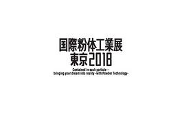 日本东京粉体工业展览会POWTEX Tokyo