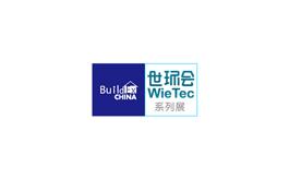 上海建筑水展览会BUILDEX CHINA