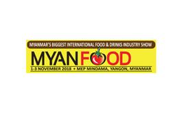 缅甸仰光食物及食物加工展览会MyanFood