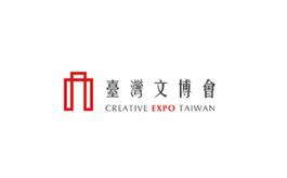 台湾文化创意产业展览会Creative Taiwan