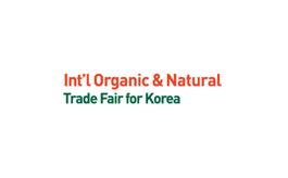 韩国首尔天然有机保健食品展览会ION